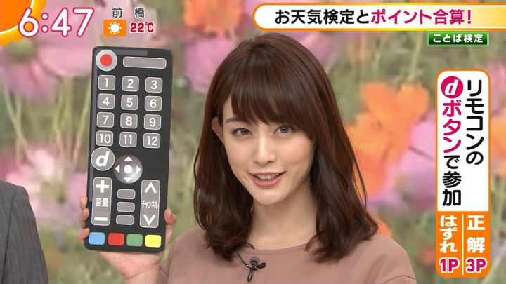2018年10月30日新井恵理那の画像20枚目