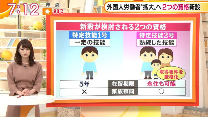 2018年10月30日新井恵理那の画像24枚目