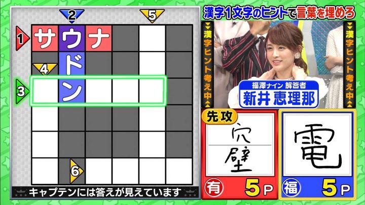 2018年10月31日新井恵理那の画像28枚目