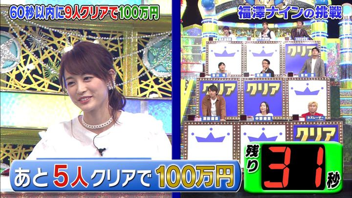 2018年10月31日新井恵理那の画像35枚目