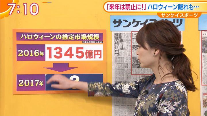 2018年11月01日新井恵理那の画像24枚目