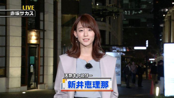 2018年11月03日新井恵理那の画像04枚目