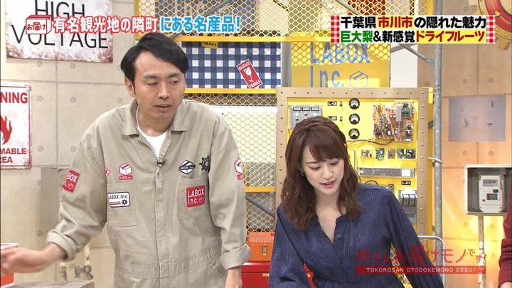 2018年11月04日新井恵理那の画像05枚目