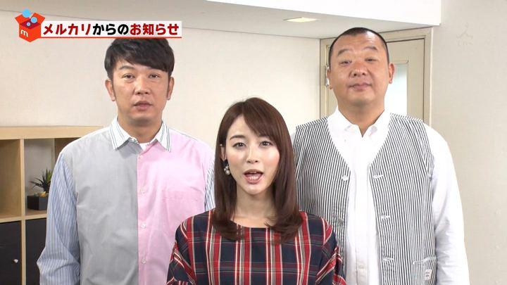 2018年11月04日新井恵理那の画像17枚目