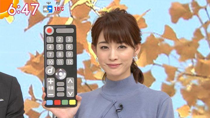 新井恵理那 グッド!モーニング (2018年11月06日放送 23枚)