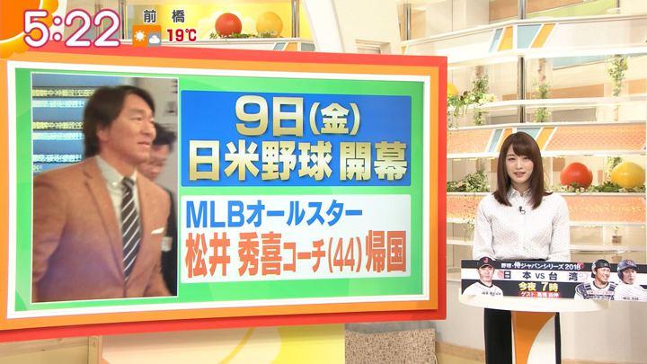 2018年11月07日新井恵理那の画像08枚目