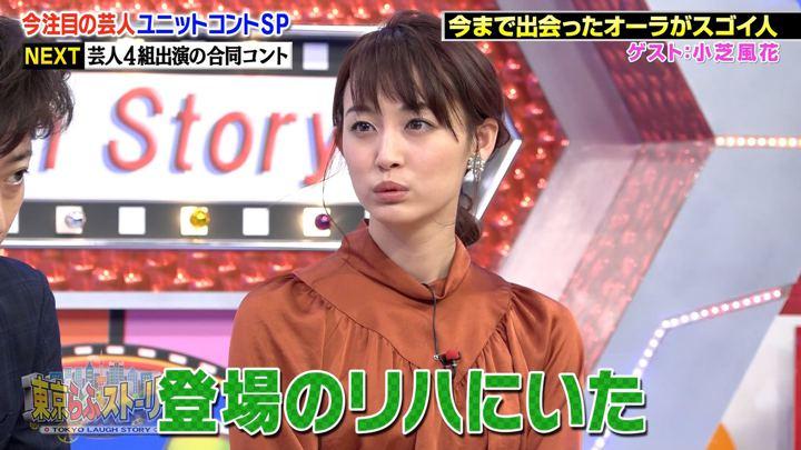 2018年11月09日新井恵理那の画像32枚目