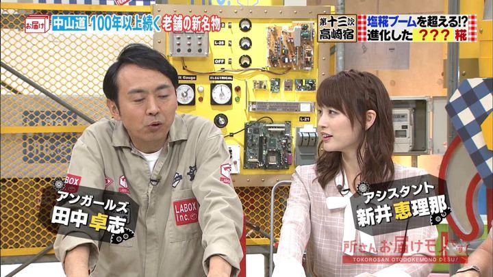 2018年11月11日新井恵理那の画像01枚目