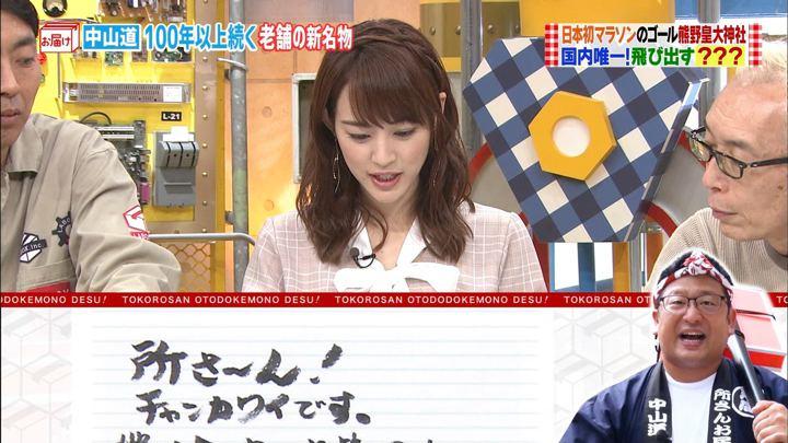 2018年11月11日新井恵理那の画像05枚目