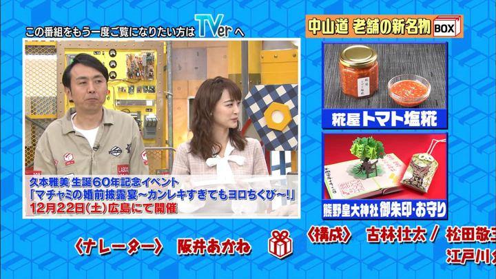 2018年11月11日新井恵理那の画像10枚目