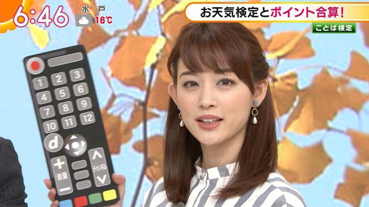 2018年11月12日新井恵理那の画像18枚目