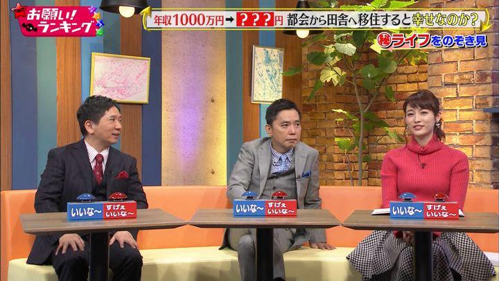 2018年11月14日新井恵理那の画像30枚目