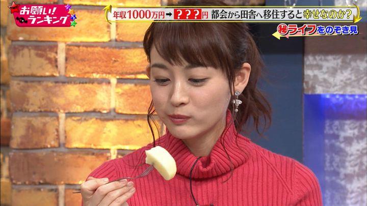 2018年11月14日新井恵理那の画像34枚目