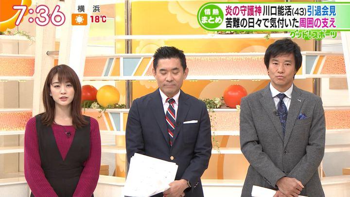 2018年11月15日新井恵理那の画像22枚目