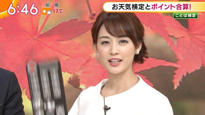 2018年11月16日新井恵理那の画像16枚目