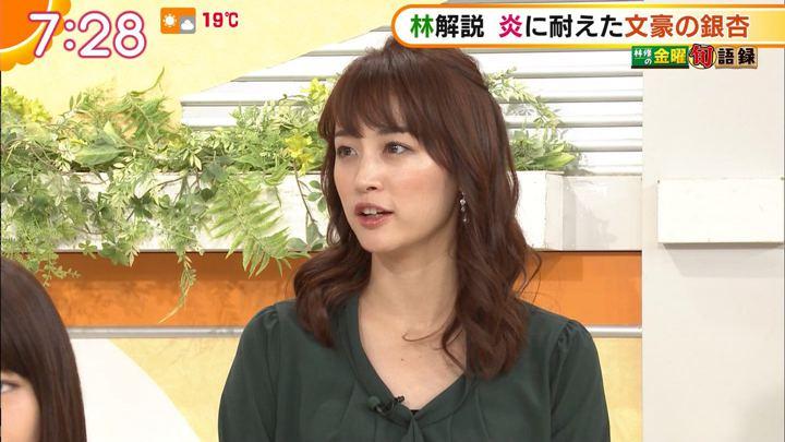 2018年11月16日新井恵理那の画像22枚目