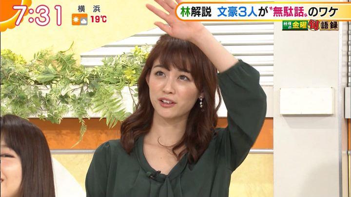 2018年11月16日新井恵理那の画像23枚目