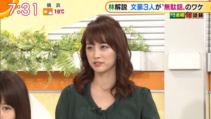 2018年11月16日新井恵理那の画像24枚目