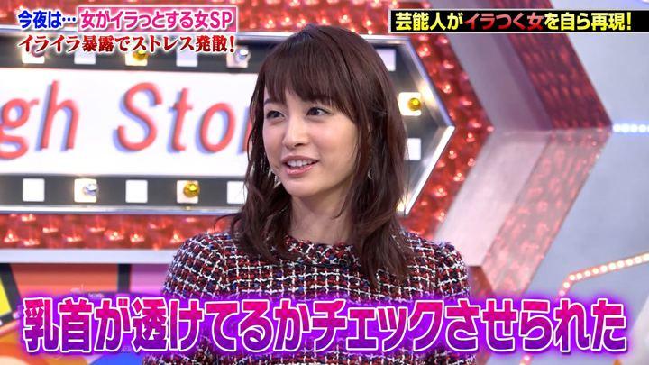 2018年11月16日新井恵理那の画像30枚目
