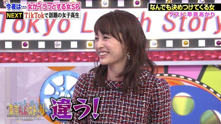 2018年11月16日新井恵理那の画像31枚目