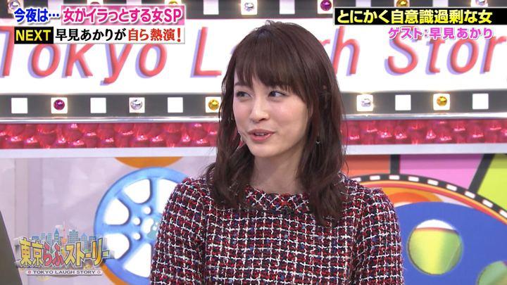 2018年11月16日新井恵理那の画像33枚目