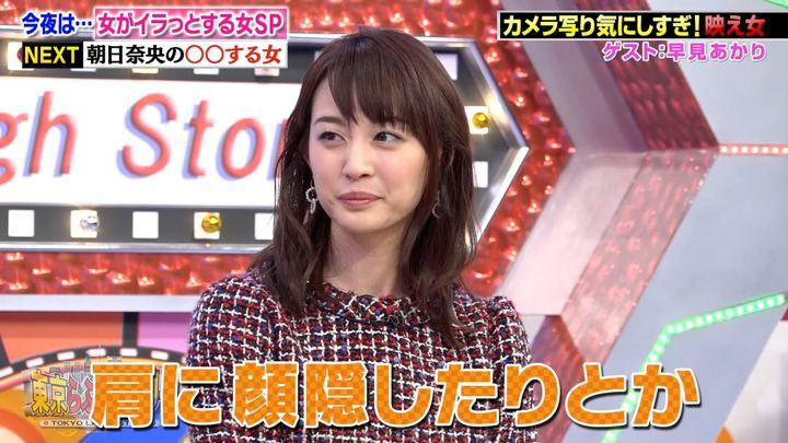2018年11月16日新井恵理那の画像38枚目