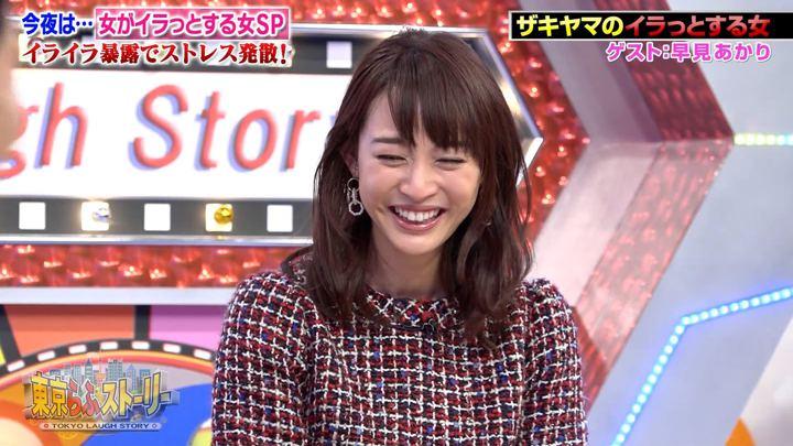 2018年11月16日新井恵理那の画像41枚目