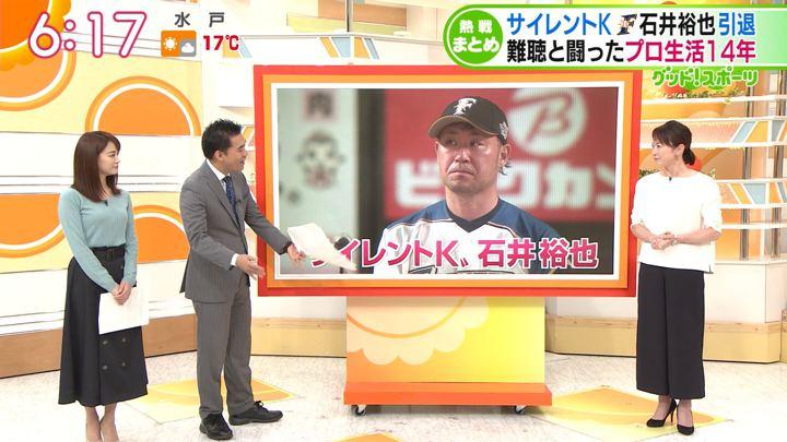 2018年11月21日新井恵理那の画像18枚目