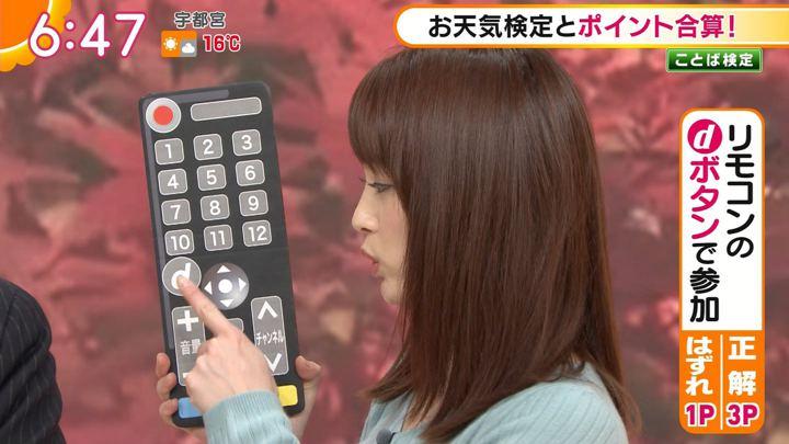 2018年11月21日新井恵理那の画像21枚目