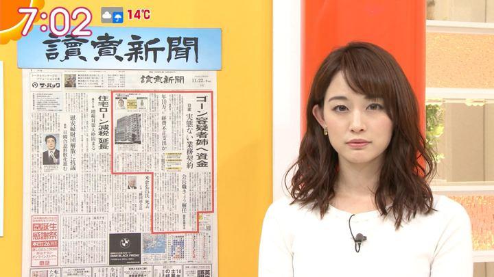 2018年11月22日新井恵理那の画像25枚目