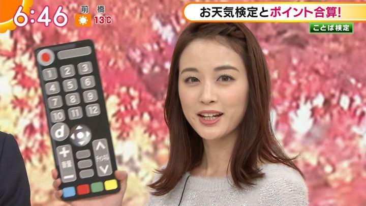2018年11月23日新井恵理那の画像19枚目