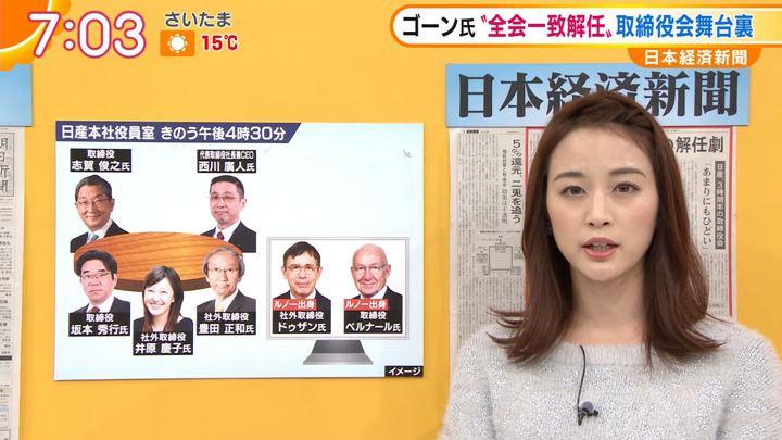 2018年11月23日新井恵理那の画像26枚目