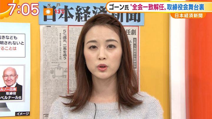 2018年11月23日新井恵理那の画像27枚目