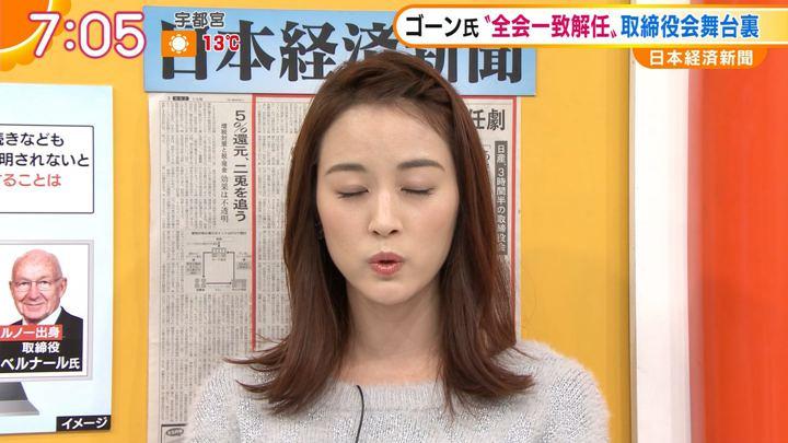 2018年11月23日新井恵理那の画像28枚目