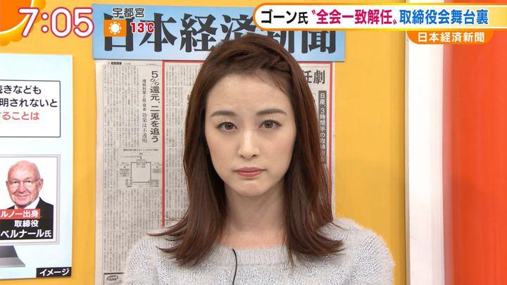 2018年11月23日新井恵理那の画像29枚目
