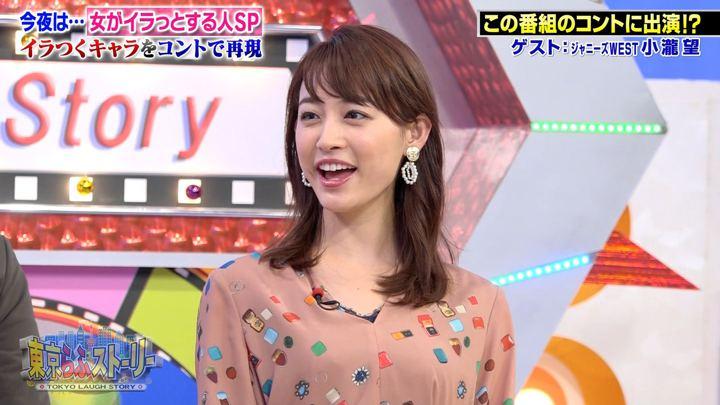 2018年11月23日新井恵理那の画像36枚目