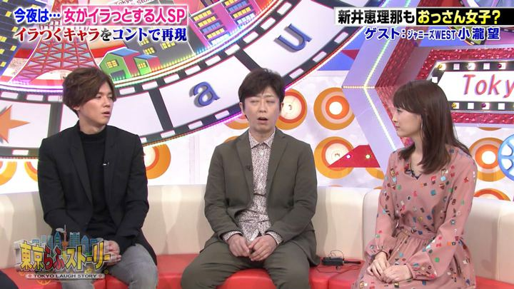 2018年11月23日新井恵理那の画像40枚目