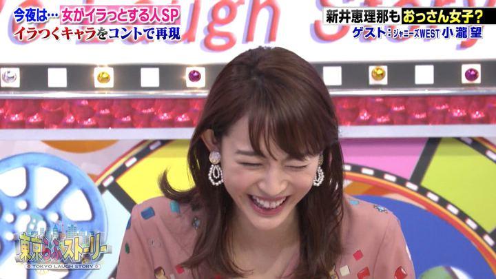 2018年11月23日新井恵理那の画像41枚目
