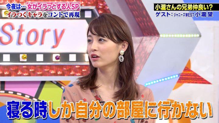 2018年11月23日新井恵理那の画像44枚目