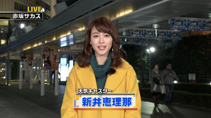 2018年11月24日新井恵理那の画像01枚目