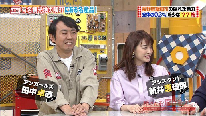 2018年11月25日新井恵理那の画像02枚目