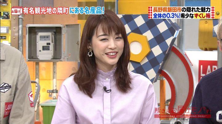 2018年11月25日新井恵理那の画像08枚目