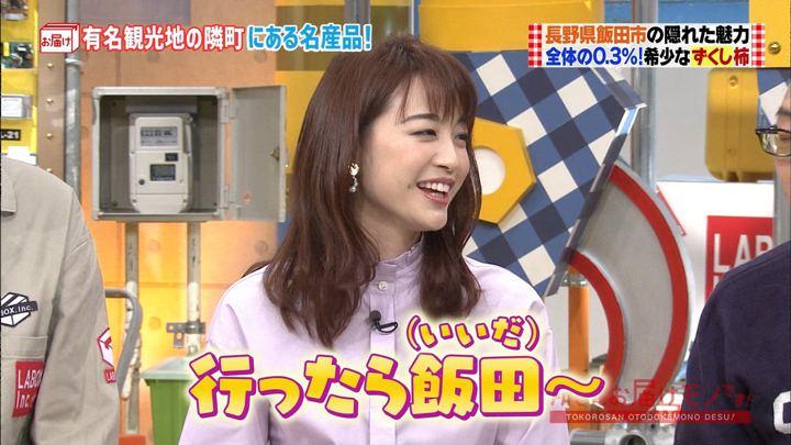 2018年11月25日新井恵理那の画像09枚目
