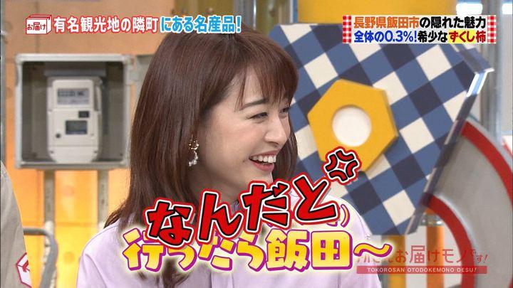 2018年11月25日新井恵理那の画像10枚目