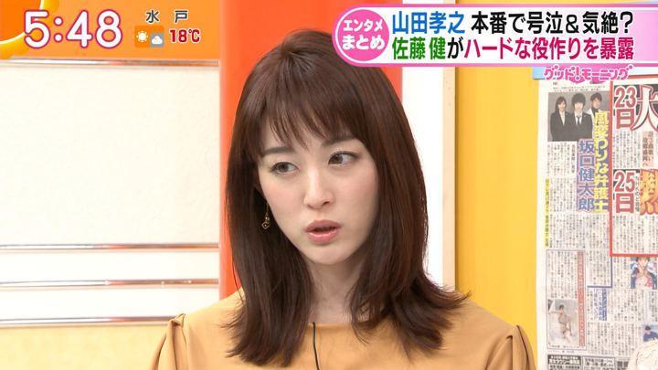 2018年11月26日新井恵理那の画像12枚目