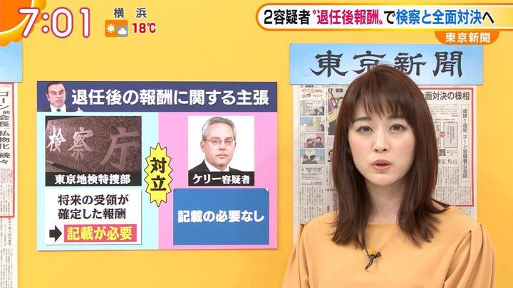 2018年11月26日新井恵理那の画像27枚目