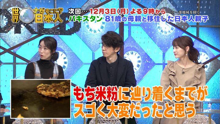 2018年11月26日新井恵理那の画像43枚目