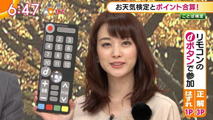 2018年11月27日新井恵理那の画像18枚目