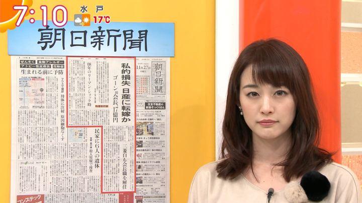 2018年11月27日新井恵理那の画像21枚目