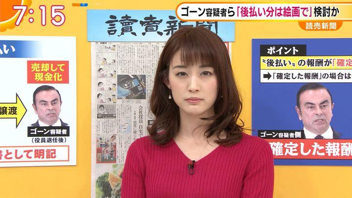 2018年11月28日新井恵理那の画像26枚目
